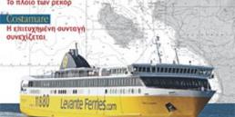 Levante Ferries Maritime Company   Partner e-SHyIPS